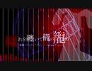 [東方アレンジ]穢れを纏いて籠め籠め[原曲:シンデレラケージ ~ Kagome-Kagome]