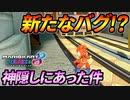 【マリオカート8DX】頭文字G-最強最速伝説-Stage15【Labyrinth】