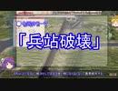 【ゆっくり解説】兵站に関する一考察(兵站破壊篇)