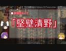 【ゆっくり解説】兵站に関する一考察(堅壁清野篇)