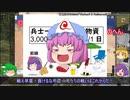 【ゆっくり解説】兵站に関する一考察 (野球大会とロジスティ...