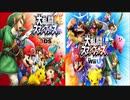 スタッフロール Ver.2【大乱闘スマッシュブラザーズ】【BGM】