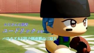 【にじさんじ甲子園2020】宿命【MAD】