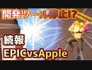 【フォートナイト】EPICvsApple、開発ツール停止と影響