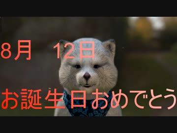 『8月12日生まれの皆様 お誕生日おめでとうございます! #生まれ#誕生日#8月12日 マクタンより心込めて おめでとうございまーーーす(^▽^)/』のサムネイル