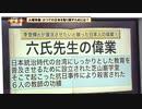 """火曜特集「アジアをリードした""""かつての日本""""はどこへ行ったのか」"""