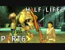 【ビビりでも世界を変えたい!】▼Half-Life2▼を怖がり実況【Part6】