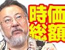 【会員限定】小飼弾の論弾7/7