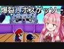 快速実況 ペーパーマリオ オリガミキング#09【VOICEROID実況】