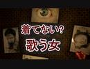 【女子力低い実況】Unforgiving  No.11 【音が怖すぎるホラー】