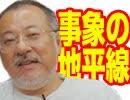 【会員限定】小飼弾の論弾7/21