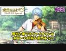 【実況】『金色のコルダ3』でイケメンと楽器を奏でる Part3【二重】