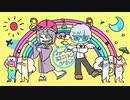 【collaboration cover】い~やい~やい~や【灰加 x lev】