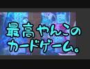 """腐れ縁マスターズ 25.""""関西ループ連合"""""""