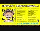 「ひげこれ!」HIGE DRIVER BEST in KADOKAWA ANISON 視聴動画