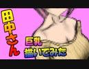 【祝登録者2000人記念】新キャラ田中ちゃん描いてみた!#緊急クエスト※概要欄見てね