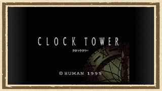 【クロックタワー】◆何も知らない友人に無理やり実況させてみた◆part1