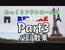 みっくりフランス一人旅REMAKE Part3 パリ散策