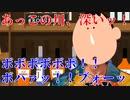 夕刻ロベルによるボーちゃんのモノマネ【ホロスターズ/夕刻ロ...