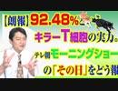#757 【朗報】92.48%というファクトとキラーT細胞の実力。テレビ朝日「モーニングショー」の「その日」をどう報じたか|みやわきチャンネル(仮)#897Restart757