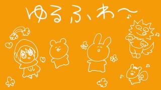 【ゆるふわ】総集編第3弾!!う~~ゆ~~