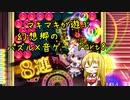マキマキが遊ぶ幻想郷のパズル×音ゲー Part8【東方スペルバブ...
