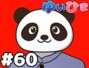 【会員限定】#60 罵声に興奮を覚える赤いパンダのポル・ポト