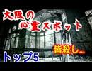 【意外すぎ…】大阪の最恐・心霊スポット【トップ5】