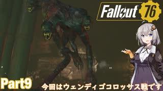【Fallout76】アパラチア・Wastelanders!