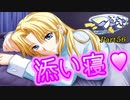 【姫佐藤√】ツンデレ少女と仲良くなろうPart56【つよきす実況】
