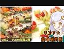 【キズナ☆食味研究所】vol.2 天然アユの洋風グリル&カナッペ【料理&投網】