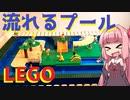 【LEGO】レゴでほんとに流れるプール作ってみた【琴葉茜】