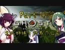 【Ghost of Tsushima】東北姉妹と對馬の亡霊 Part4【VOICEROID実況】
