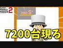 今度は7200台の最強プレイヤー現るw【マリオメーカー2】