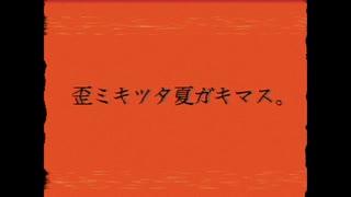 【結月ゆかり】歪ミキツタ夏ガキマス。【夏からの贈り物】
