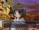 『kanon』美坂栞シナリオ1月15日「夕暮れの學校のなかで」