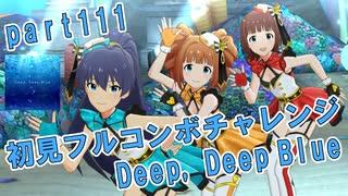 【ミリシタ実況 part111】失敗したら10連ガシャ!初見フルコンボチャレンジ!【Deep, Deep Blue】