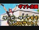 """【フォートナイト】ダービーダイナモギフト企画""""クイックチャレンジで1500v-backs"""""""