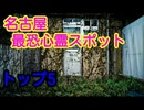 【日本一怖い!?】愛知県・名古屋周辺の心霊スポット【トップ5】