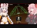 琴葉茜と紲星あかりの安全な橋作り#22【Poly Bridge 2】