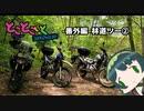 とことこいくSEROW250 -番外編-林道ツー②-
