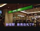 【道案内】新宿→代々木 徒歩最短ルート「片道140円」年間最大25280円得する歩き方