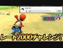 【マリオカート8DX】頭文字G-最強最速伝説-Stage16【Challenge】
