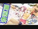 【姫佐藤√】ツンデレ少女と仲良くなろうPart57【つよきす実況】
