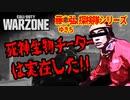 【CoD:WZ】死神生物チーターは実在した!!藤○弘、探検隊シリーズ!!【ゆきちGAMES】【チーター撲滅動画】