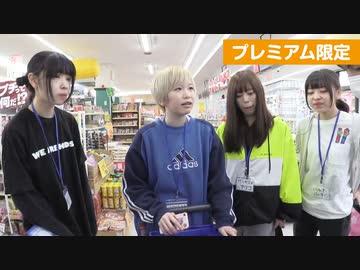 WACKオーディション合宿2019 Part44 5日目 朝食/バス移動/買い物