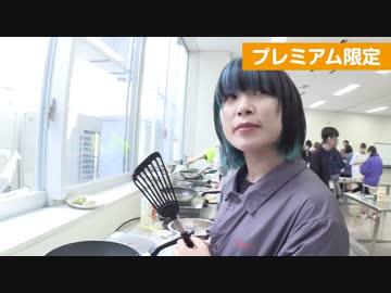 WACKオーディション合宿2019 Part46 5日目 料理対決/昼食