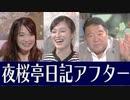 【夜桜亭日記 #122after】水島総が視聴者の御質問に答えます![桜R2/8/22]
