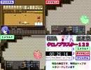 【RTA】クロノブラスター123RTA併走祭・後編【併走】
