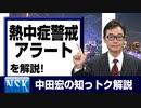 """【知っトク解説】今回は""""熱中症警戒アラート"""""""